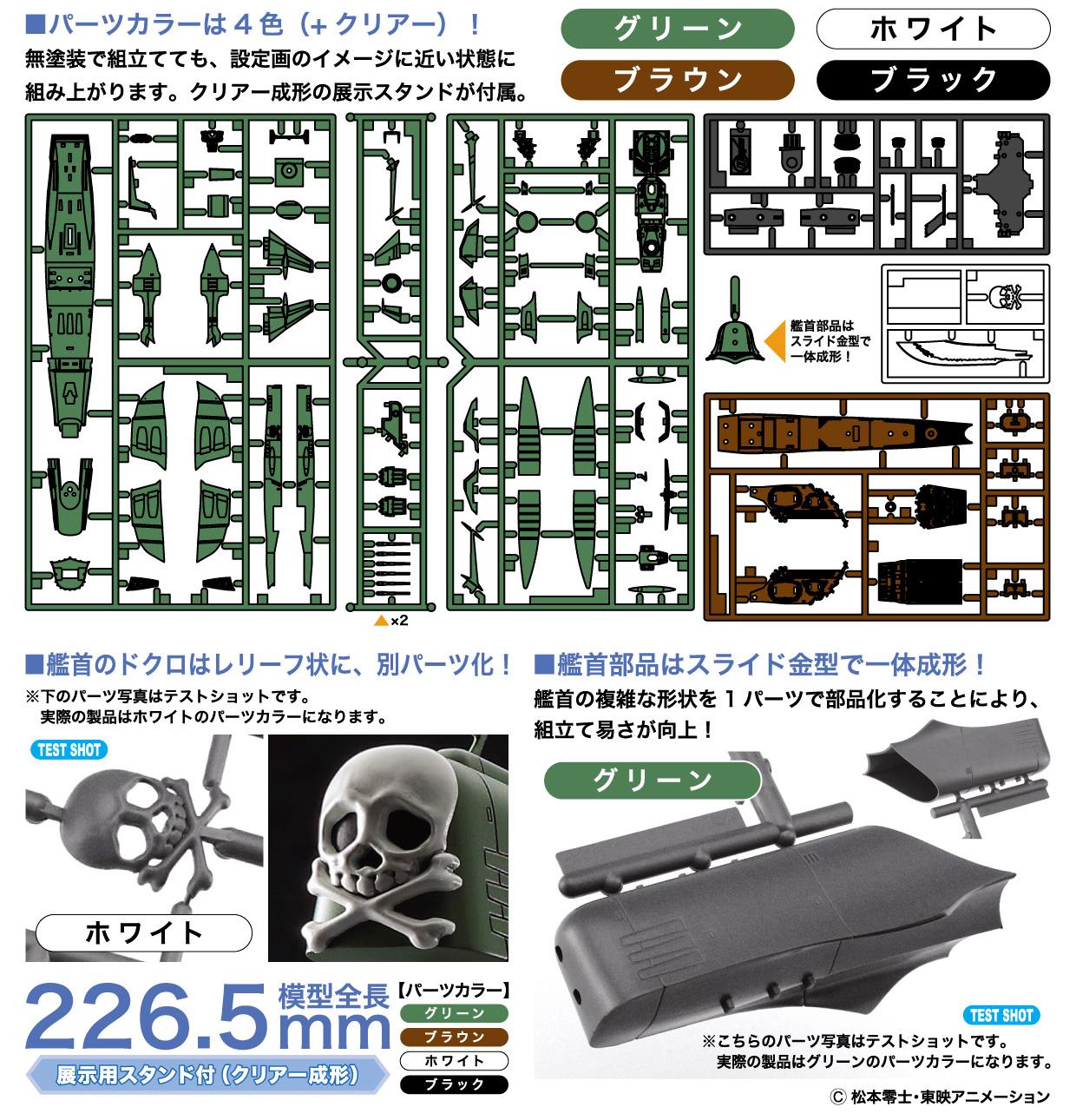 宇宙海賊戦艦 アルカディアプラモデル(ハセガワクリエイター ワークス シリーズNo.CW020)商品画像_1