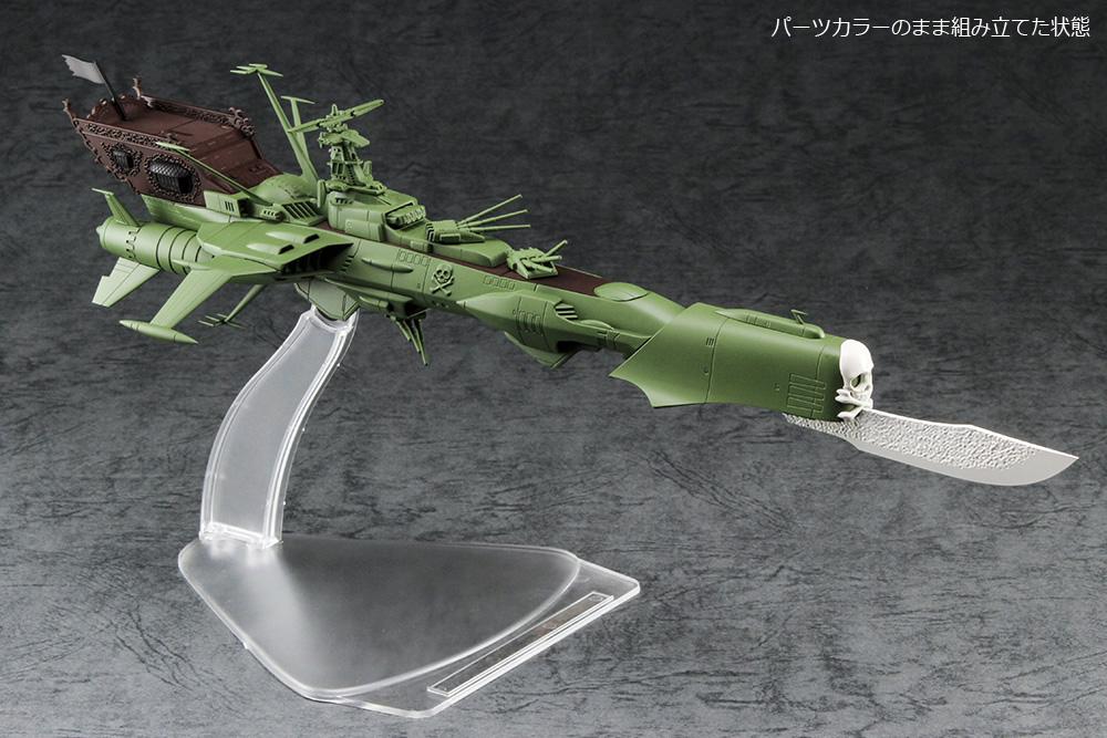 宇宙海賊戦艦 アルカディアプラモデル(ハセガワクリエイター ワークス シリーズNo.CW020)商品画像_2