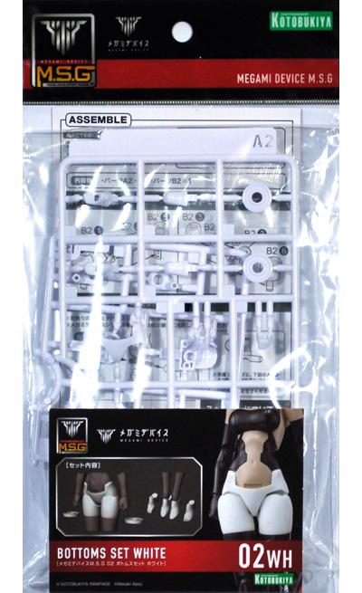 ボトムスセット ホワイトプラモデル(コトブキヤメガミデバイス M.S.GNo.002WH)商品画像