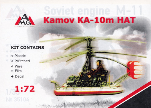 カモフ KA-10m ハット 軽多目的ヘリコプタープラモデル(アーゼナル1/72 エアクラフト プラモデルNo.72202)商品画像