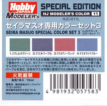 セイラマスオ専用カラーセット 3塗料(ホビージャパンHJモデラーズ カラーセットNo.HJC-011L)商品画像