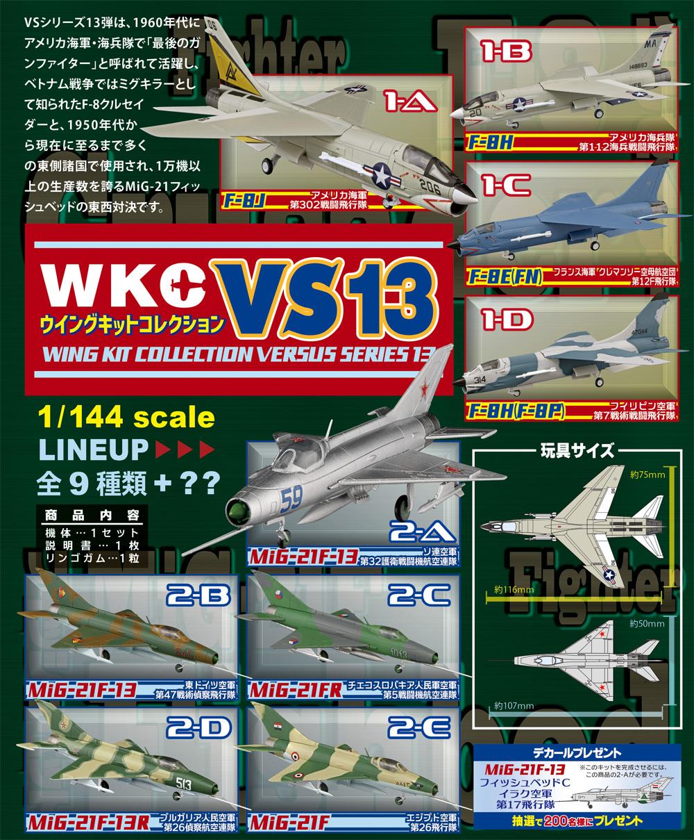 ウイングキットコレクション VSシリーズ 13 (1BOX=10個入)プラモデル(エフトイズウイングキットコレクション VSNo.013)商品画像_1