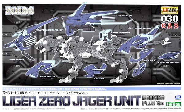 ライガーゼロ専用 イエーガーユニット マーキングプラスVer.プラモデル(コトブキヤゾイド (ZOIDS)No.030CAS)商品画像
