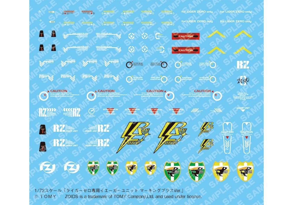 ライガーゼロ専用 イエーガーユニット マーキングプラスVer.プラモデル(コトブキヤゾイド (ZOIDS)No.030CAS)商品画像_3