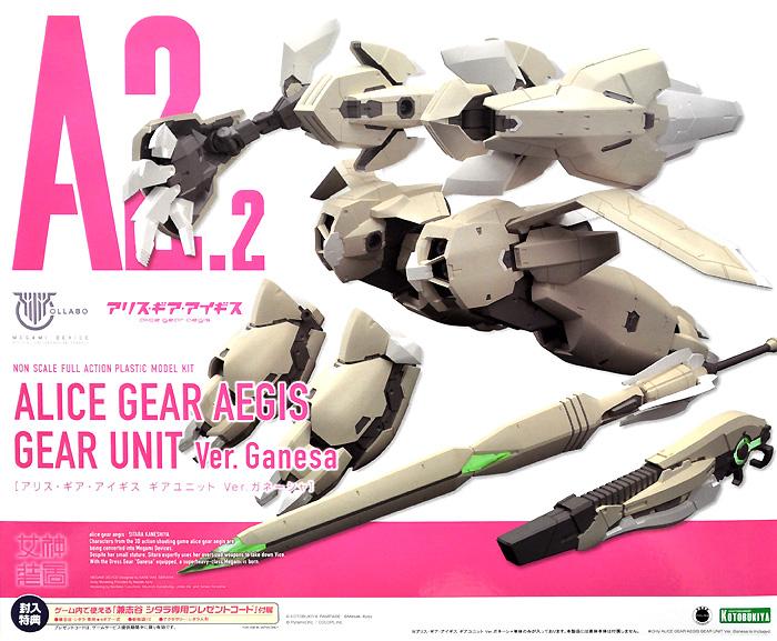 A2.2 アリス・ギア・アイギス ギアユニット Ver.ガネーシャプラモデル(コトブキヤメガミデバイスNo.KP538)商品画像