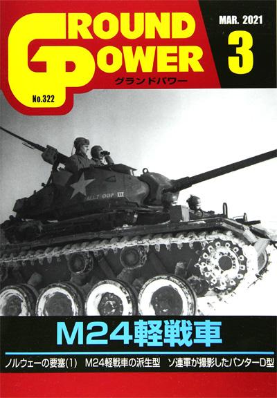 グランドパワー 2021年3月号雑誌(ガリレオ出版月刊 グランドパワーNo.322)商品画像