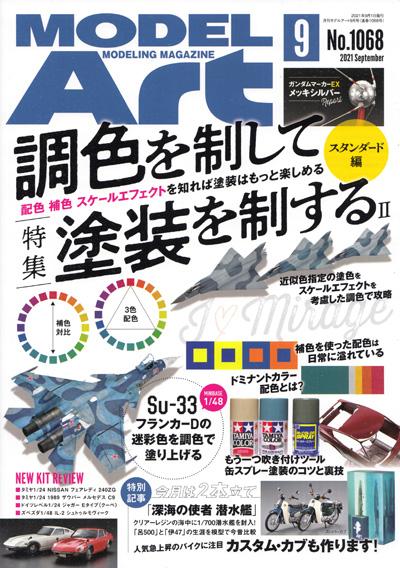 モデルアート 2021年9月号雑誌(モデルアート月刊 モデルアートNo.1068)商品画像