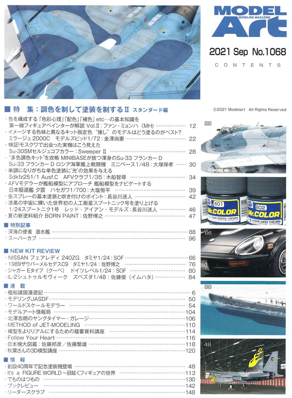 モデルアート 2021年9月号雑誌(モデルアート月刊 モデルアートNo.1068)商品画像_1