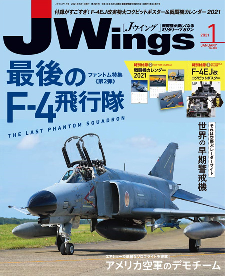 Jウイング 2021年1月号雑誌(イカロス出版J Wings (Jウイング)No.269)商品画像
