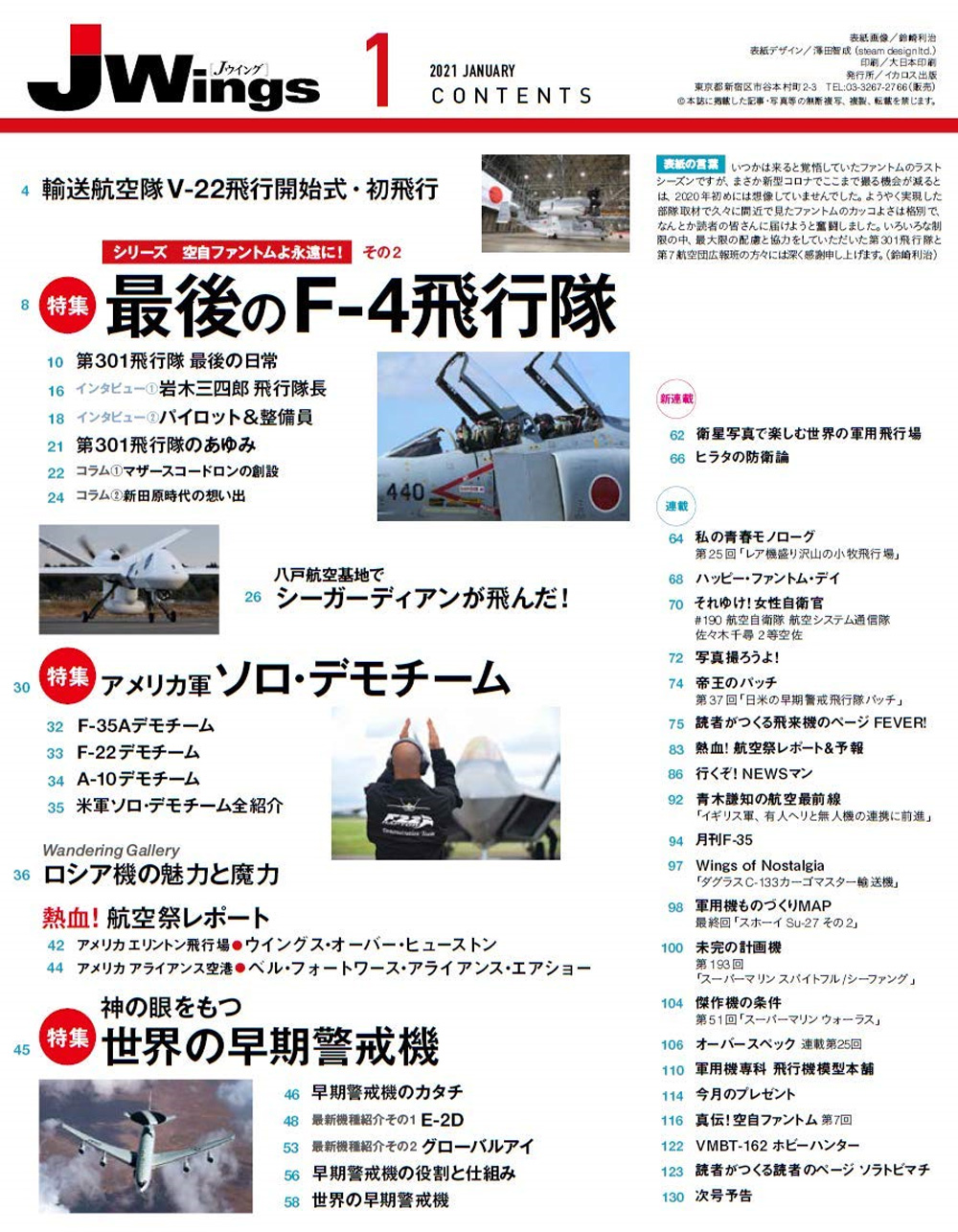 Jウイング 2021年1月号雑誌(イカロス出版J Wings (Jウイング)No.269)商品画像_1