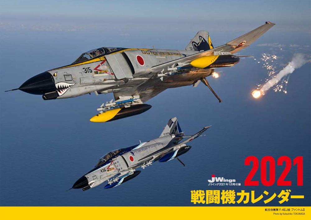 Jウイング 2021年1月号雑誌(イカロス出版J Wings (Jウイング)No.269)商品画像_2