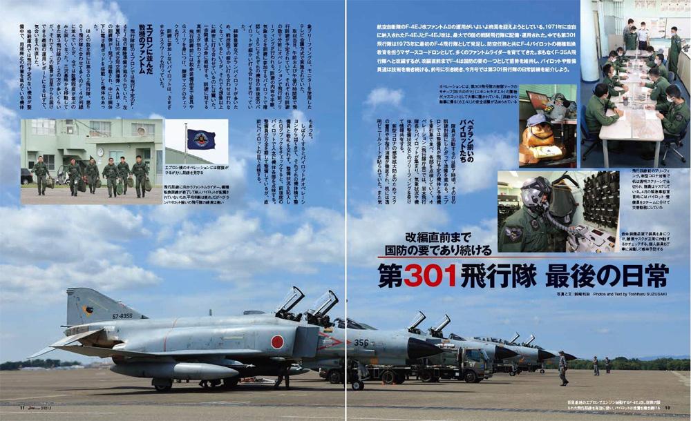 Jウイング 2021年1月号雑誌(イカロス出版J Wings (Jウイング)No.269)商品画像_3