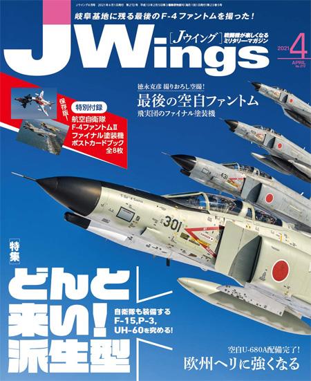 Jウイング 2021年4月号雑誌(イカロス出版J Wings (Jウイング)No.272)商品画像