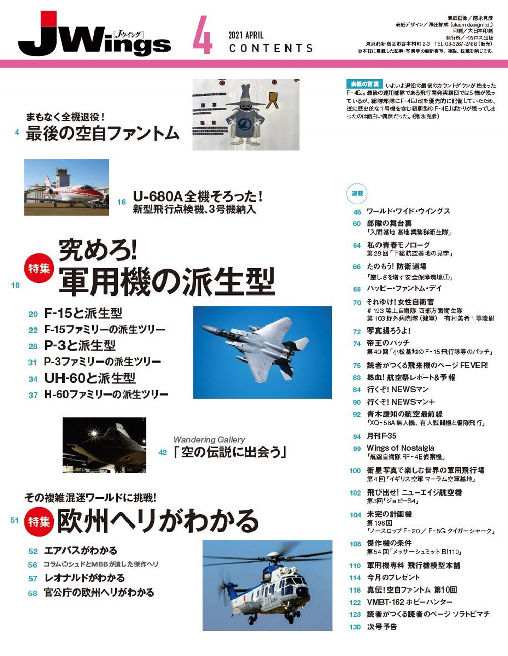 Jウイング 2021年4月号雑誌(イカロス出版J Wings (Jウイング)No.272)商品画像_1
