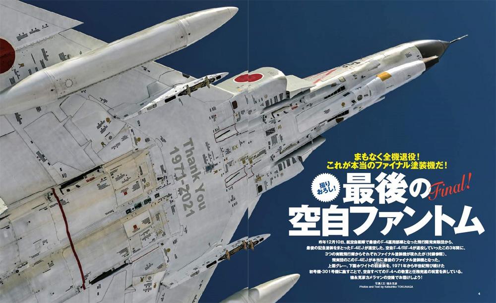 Jウイング 2021年4月号雑誌(イカロス出版J Wings (Jウイング)No.272)商品画像_2