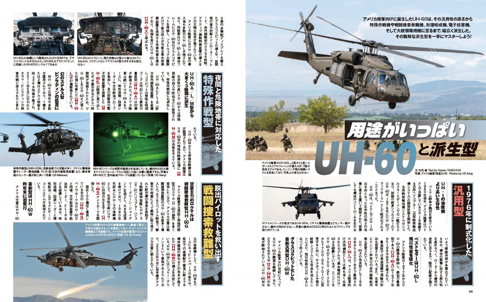Jウイング 2021年4月号雑誌(イカロス出版J Wings (Jウイング)No.272)商品画像_4