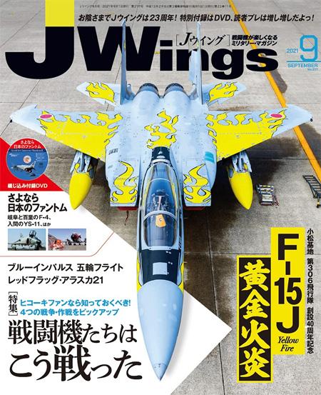 Jウイング 2021年9月号雑誌(イカロス出版J Wings (Jウイング)No.277)商品画像