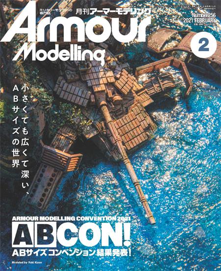 アーマーモデリング 2021年2月号雑誌(大日本絵画Armour ModelingNo.256)商品画像