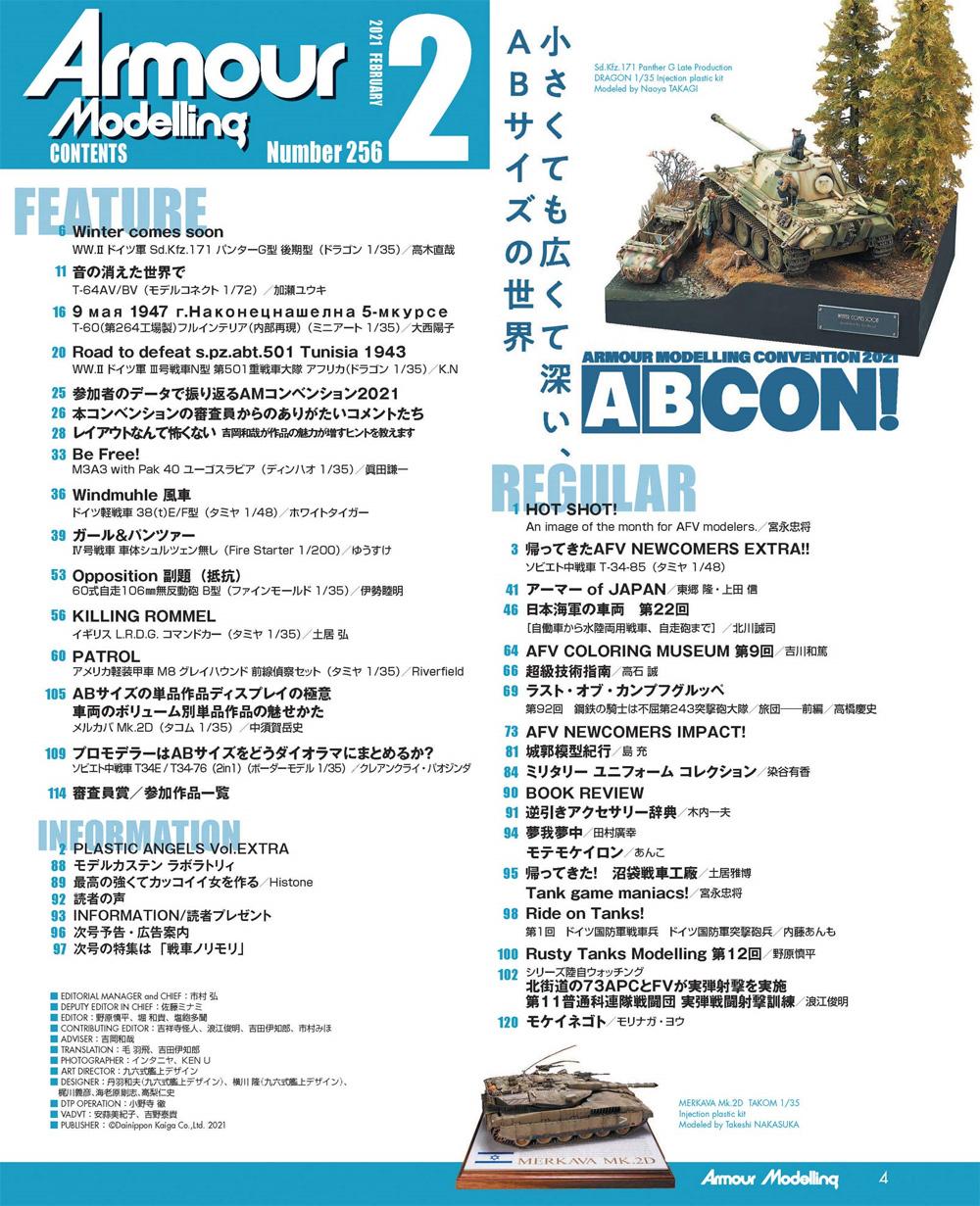 アーマーモデリング 2021年2月号雑誌(大日本絵画Armour ModelingNo.256)商品画像_1