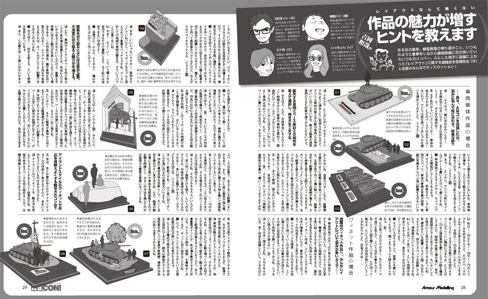 アーマーモデリング 2021年2月号雑誌(大日本絵画Armour ModelingNo.256)商品画像_3