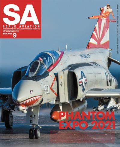 スケール アヴィエーション 2021年9月号雑誌(大日本絵画Scale AviationNo.Vol.141)商品画像