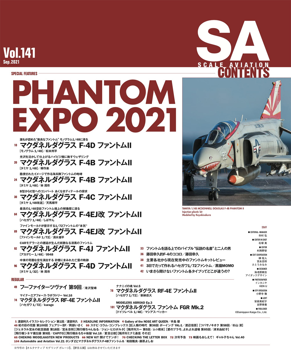スケール アヴィエーション 2021年9月号雑誌(大日本絵画Scale AviationNo.Vol.141)商品画像_1