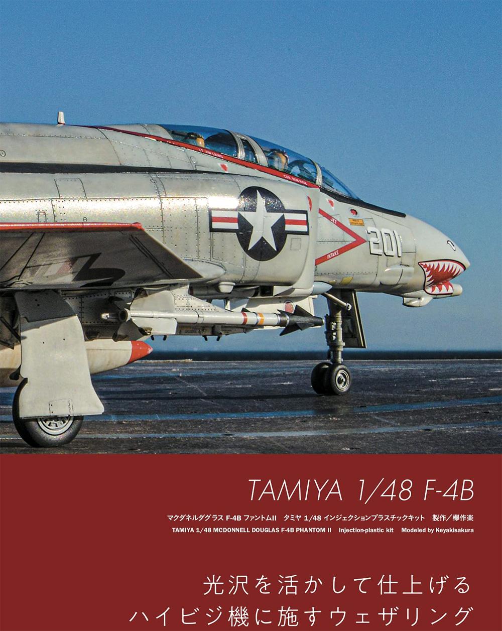 スケール アヴィエーション 2021年9月号雑誌(大日本絵画Scale AviationNo.Vol.141)商品画像_2