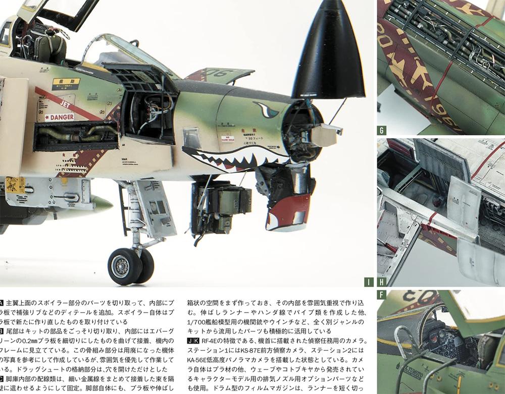 スケール アヴィエーション 2021年9月号雑誌(大日本絵画Scale AviationNo.Vol.141)商品画像_3