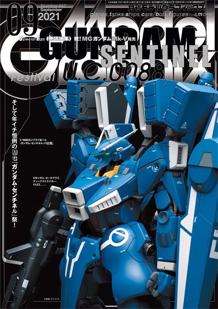 モデルグラフィックス 2021年9月号雑誌(大日本絵画月刊 モデルグラフィックスNo.442)商品画像