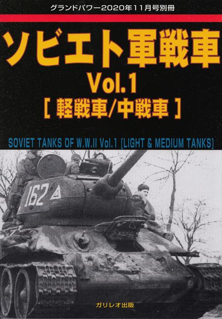 ソビエト軍戦車 Vol.1 軽戦車/中戦車別冊(ガリレオ出版グランドパワー別冊No.L-12/26)商品画像