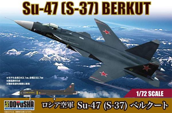 ロシア空軍 Su-47(S-37) ベルクートプラモデル(童友社1/72 飛行機No.72-SU47-3000)商品画像