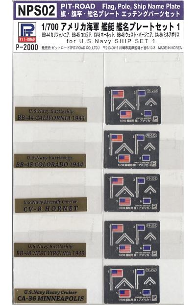 アメリカ海軍 艦艇 艦名プレートセット 1ネームプレート(ピットロード旗・旗竿・艦名プレート エッチングパーツセットNo.NPS002)商品画像