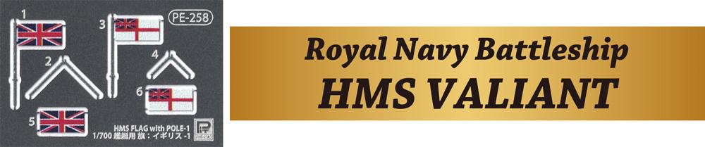 英国海軍 クイーン・エリザベス級戦艦 ヴァリアント 1939 旗・艦名プレート エッチングパーツ付き 限定版プラモデル(ピットロード1/700 スカイウェーブ W シリーズNo.W188NH)商品画像_3
