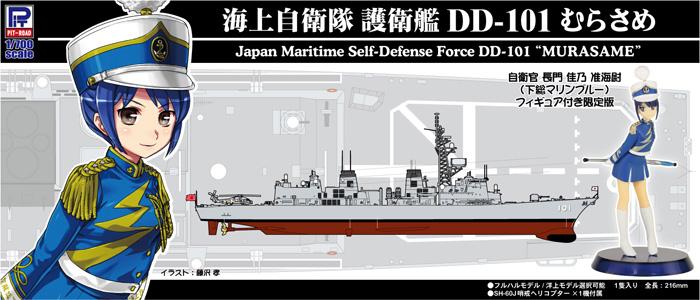 海上自衛隊 護衛艦 DD-101 むらさめ 自衛官 長門佳乃 准海尉 下総マリンブルー フィギュア付き限定版プラモデル(ピットロード1/700 スカイウェーブ J シリーズNo.J061F)商品画像