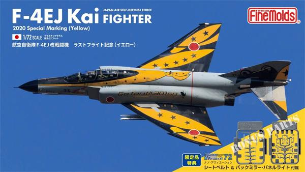 航空自衛隊 F-4EJ改 戦闘機 ラストフライト記念 イエロープラモデル(ファインモールド1/72 航空機No.72938)商品画像