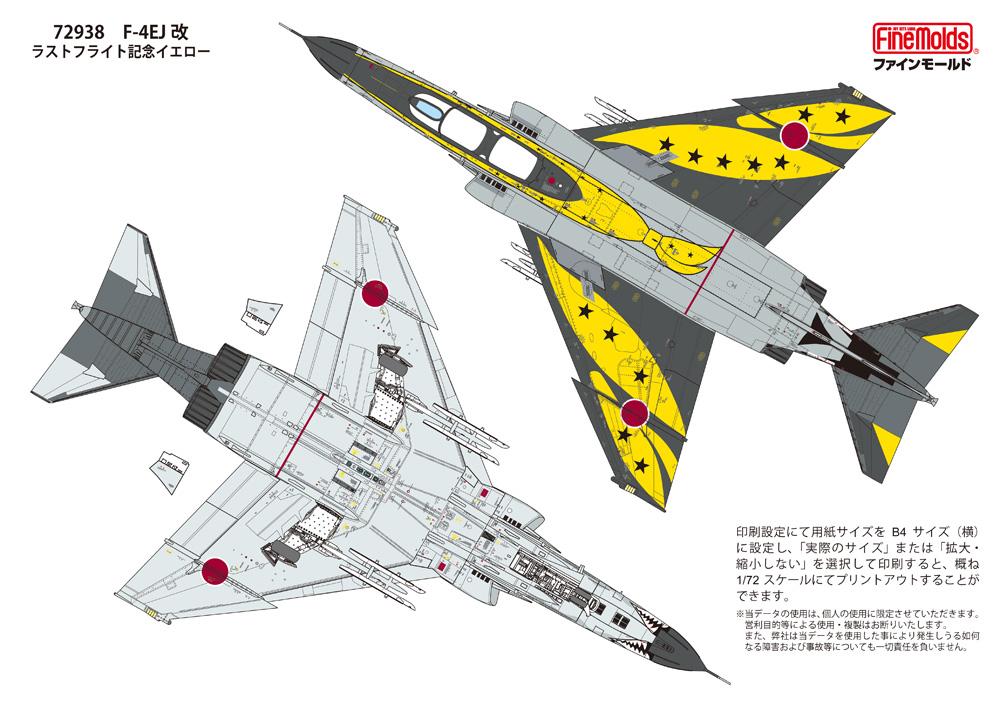 航空自衛隊 F-4EJ改 戦闘機 ラストフライト記念 イエロープラモデル(ファインモールド1/72 航空機No.72938)商品画像_3