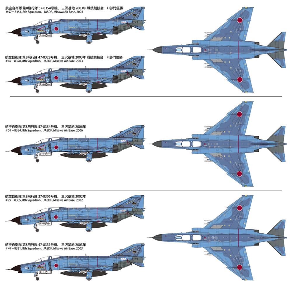 航空自衛隊 F-4EJ改 第8飛行隊プラモデル(ファインモールド1/72 航空機No.FP040)商品画像_2