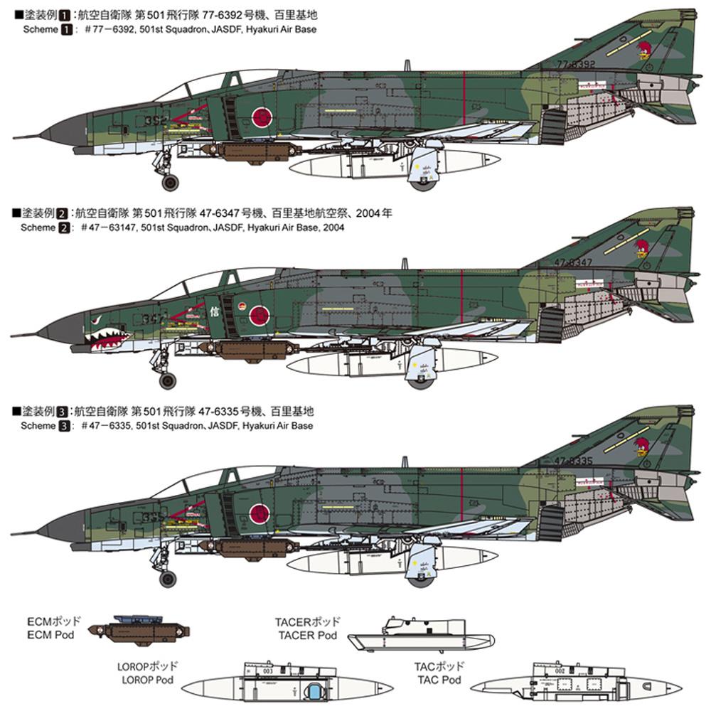 航空自衛隊 RF-4EJ 偵察機プラモデル(ファインモールド1/72 航空機No.FP042)商品画像_1