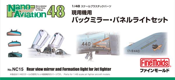 現用機用 バックミラー・パネルライトセット (1/48スケール)プラモデル(ファインモールドナノ・アヴィエーション 48No.NC015)商品画像