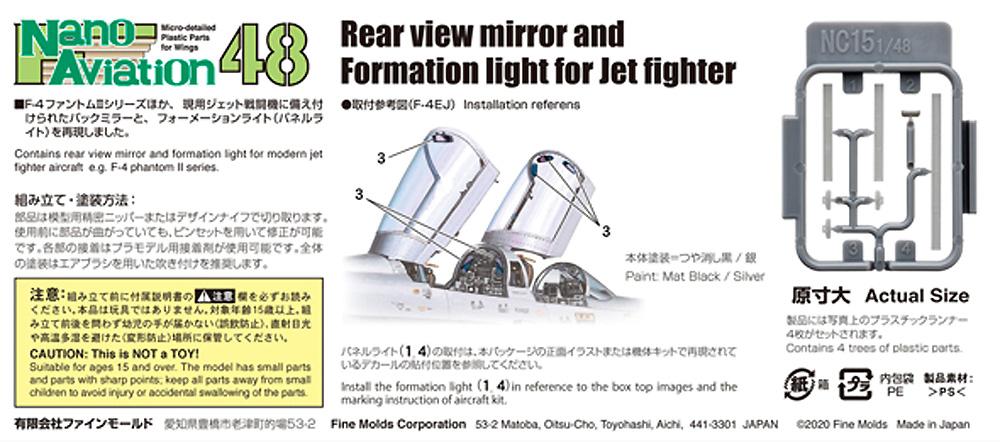 現用機用 バックミラー・パネルライトセット (1/48スケール)プラモデル(ファインモールドナノ・アヴィエーション 48No.NC015)商品画像_1