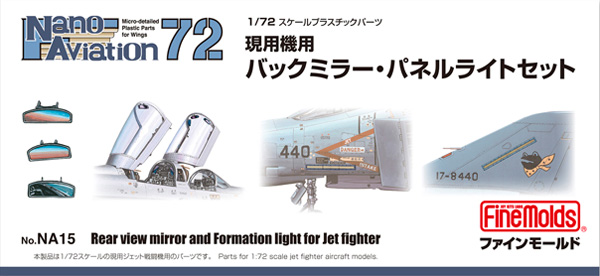 現用機用 バックミラー・パネルライトセット (1/72スケール)プラモデル(ファインモールドナノ・アヴィエーション 72No.NA015)商品画像