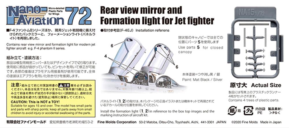 現用機用 バックミラー・パネルライトセット (1/72スケール)プラモデル(ファインモールドナノ・アヴィエーション 72No.NA015)商品画像_1