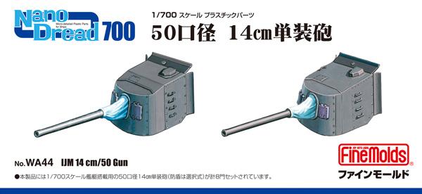 日本海軍 50口径 14cm単装砲プラモデル(ファインモールド1/700 ナノ・ドレッド シリーズNo.WA044)商品画像