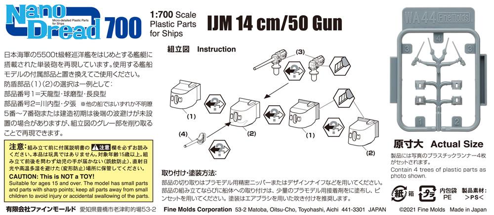 日本海軍 50口径 14cm単装砲プラモデル(ファインモールド1/700 ナノ・ドレッド シリーズNo.WA044)商品画像_1