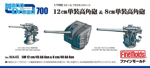 日本海軍 12cm単装高角砲 & 8cm単装高角砲プラモデル(ファインモールド1/700 ナノ・ドレッド シリーズNo.WA045)商品画像