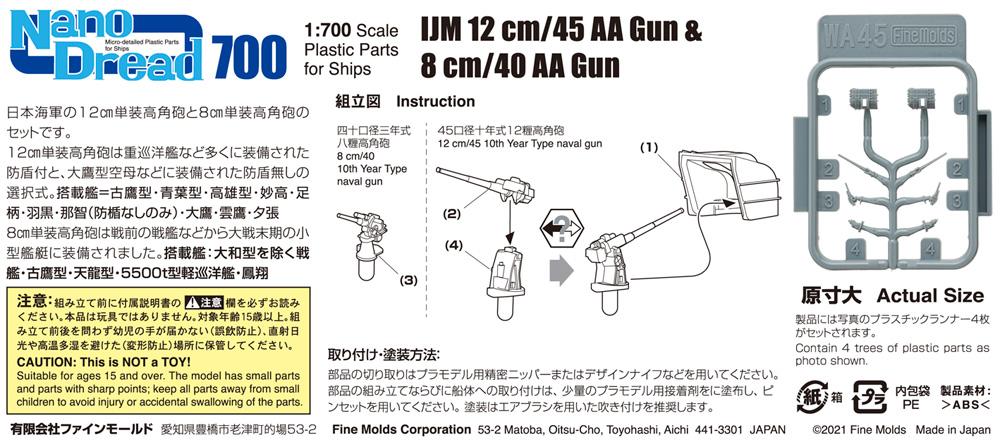 日本海軍 12cm単装高角砲 & 8cm単装高角砲プラモデル(ファインモールド1/700 ナノ・ドレッド シリーズNo.WA045)商品画像_1