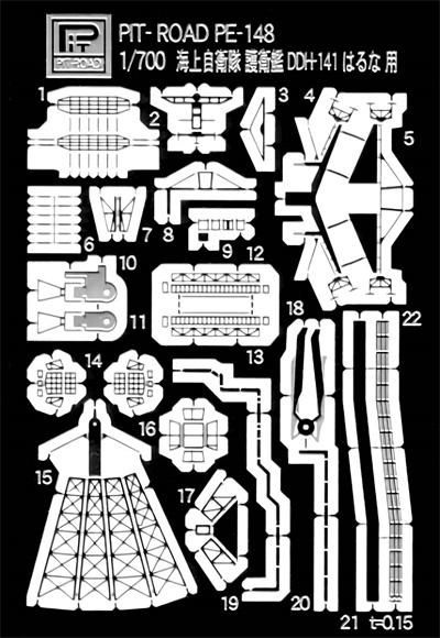 海上自衛隊 護衛艦 DDH-142 ひえい エッチングパーツ付プラモデル(ピットロード1/700 スカイウェーブ J シリーズNo.J081E)商品画像_2