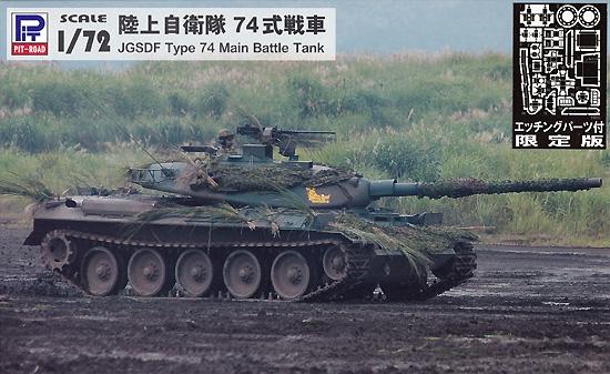 陸上自衛隊 74式戦車 エッチングパーツ付プラモデル(ピットロード1/72 スモールグランドアーマーシリーズNo.SG012E)商品画像