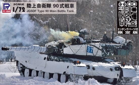 陸上自衛隊 90式戦車 エッチングパーツ付プラモデル(ピットロード1/72 スモールグランドアーマーシリーズNo.SG013E)商品画像