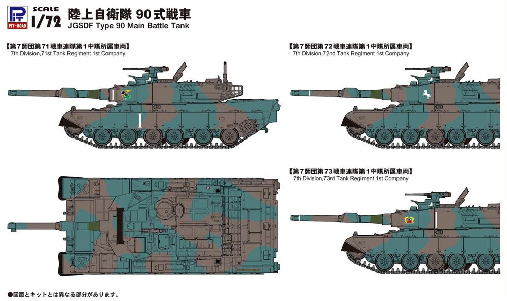 陸上自衛隊 90式戦車 エッチングパーツ付プラモデル(ピットロード1/72 スモールグランドアーマーシリーズNo.SG013E)商品画像_1